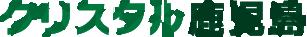 クリスタル鹿児島