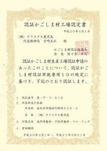 認証かごしま材工場認定書